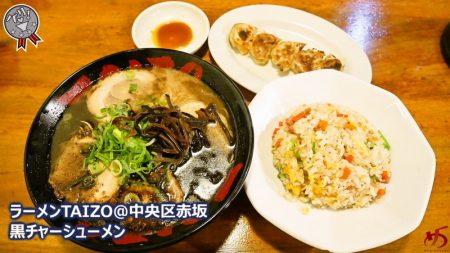 【ラーメンTAIZO@中央区赤坂】 博多で黒マー油と言えばココ!実に安心感のある一杯