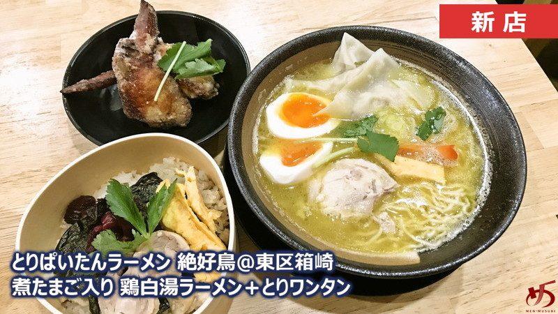 【とりぱいたんラーメン 絶好鳥@東区箱崎】 鶏白湯のニューフェイス現る