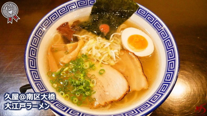 【久屋@南区大橋】 知る人ぞ知る名店。香り高く&旨味溢れる清湯スープが絶品♪