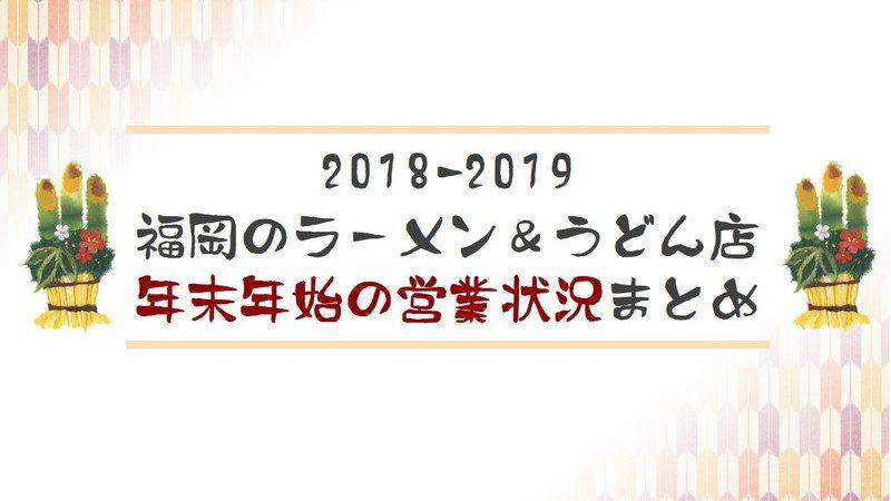 2018-2019 福岡のラーメン&うどん店 年末年始の営業状況まとめ