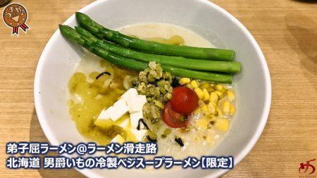 【弟子屈ラーメン@ラーメン滑走路】 新たな魅力を発見!北海道の味噌&醤油を空港で