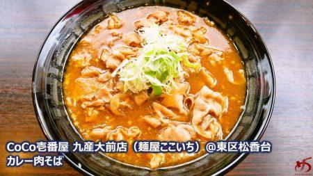 【CoCo壱番屋 九産大前店@東区松香台】 麺屋ここいちのメニューを福岡市内で♪