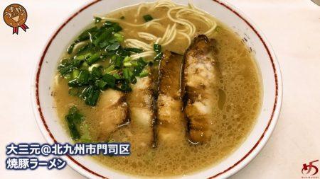 【大三元@北九州市門司区】 男の昼メシ=トロトロ&濃ゆウマな焼豚ラーメン♪