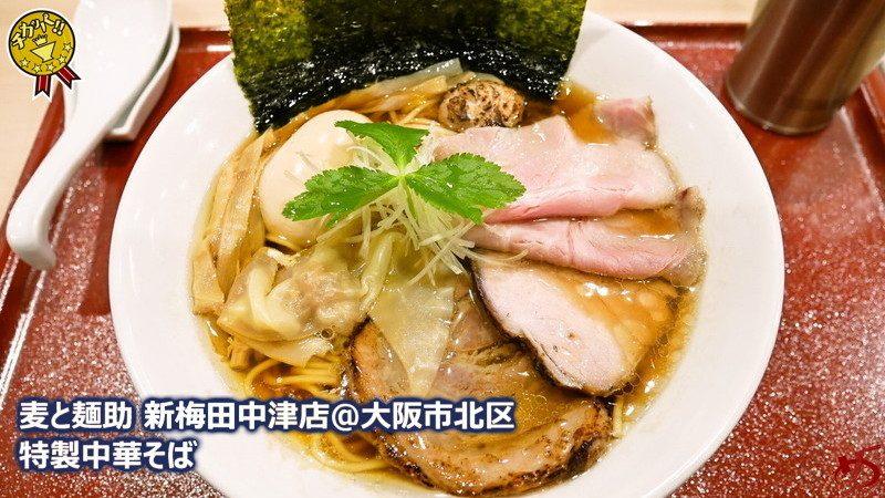 【麦と麺助 新梅田中津店@大阪市北区】 麺助が描く世界を、舌と心で堪能しよう♪