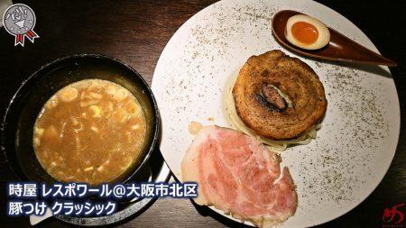 【時屋 レスポワール@大阪市北区】 つけ麺の新世界を描く! これぞ時屋ワールド
