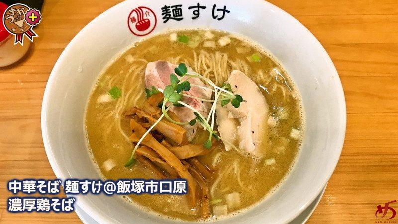 【中華そば 麺すけ@飯塚市口原】 飯塚の地に新たな文化を!煌めく洗練と実直の一杯