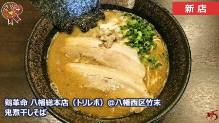【鶏革命 八幡総本店(トリレボ)@八幡西区竹末】 鶏白湯&煮干しの二枚看板!