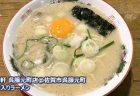 【麺屋 一矢@博多区中洲】 中洲の夜を彩る、〆にピッタリの食べやすい一杯