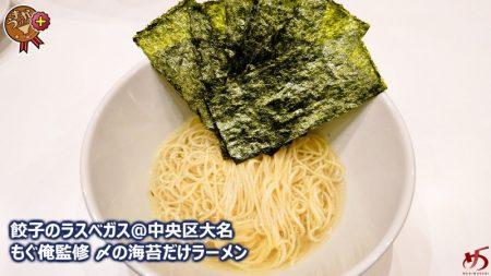 【餃子のラスベガス@中央区大名】 お手頃&バリウマ餃子♪海苔だけラーメンでシメるべし