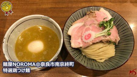 【麺屋NOROMA@奈良市南京終町】絶品の鶏白湯ラーメンとつけ麺が楽しめる奈良の超人気店