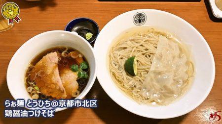 【らぁ麺 とうひち@京都市北区】 生揚げ醤油×地鶏×小麦薫る自家製麺=衝撃の美味!