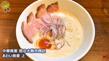 【中華蕎麦 葛@大阪市西区】驚異的なコスパの、鶏白湯ラーメンが楽しめるお店