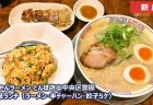 【秀ちゃんラーメン とんぼ店@中央区警固】 秀ちゃん=とんぼ仕様にリニューアル!