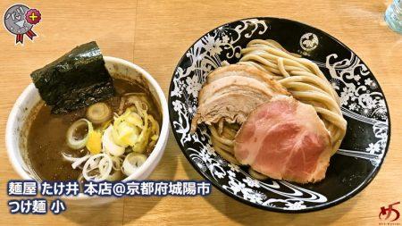 【麺屋 たけ井 本店@京都府城陽市】 受け継がれし究極のDNAは京都にあり!