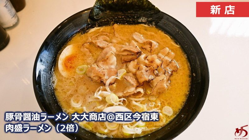 【豚骨醤油ラーメン 大大商店@西区今宿東】 とんこつ醤油のニュータイプが新登場