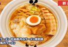 【麺屋 はし本@早良区室見】 シンプルにして味わい深い、濃密クリーミーとんこつ