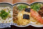 【三井うどん店@小郡市井上】 極上麺との出会いが、至高のスメを生み出す原動力に!