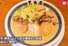 【名島亭 博多デイトス店@博多めん街道】 博多駅で食べる長浜系、イチ押しはコチラ!