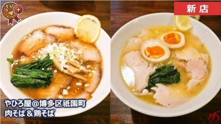 【やひろ屋@博多区祇園町】 それぞれの個性がクッキリ彩られた中華そば&鶏白湯