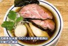 【炉端と水炊き 道津@南区長住】水炊き仕立て鶏白湯ラーメン+原始焼きってなんぞ?