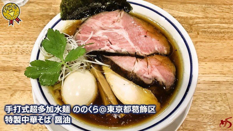 【手打式超多加水麺 ののくら@東京都葛飾区】 ネオクラッシック東京ラーメンの理想形!