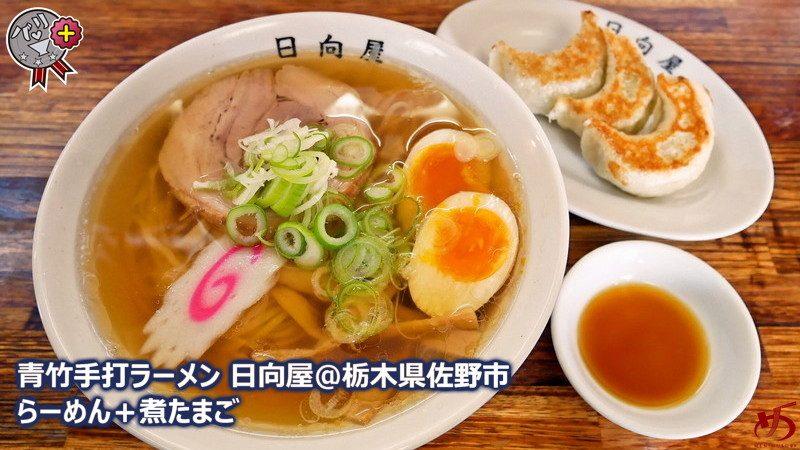 【青竹手打ラーメン 日向屋@栃木県佐野市】美しく澄んだスープ&モッチリ麺のハーモニー