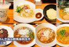 【らーめん芝浜@群馬県桐生市】 らーめんコース料理&朝ラーを楽しめる名店!