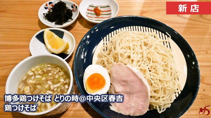 【博多鶏つけそば とりの時@中央区春吉】 チョイのみ+鶏つけ麺という新たなアプローチ