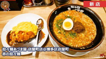 【担々麺あづま屋 店屋町店@博多区店屋町】 赤&黒 担々麺+オムライスのコンビが名物