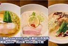 【御忍び麺処 nakamuLab.@那珂川市別所】 完全予約制のラーメン店福岡に現る