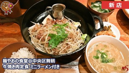 【麺やおの食堂@中央区舞鶴】 ウマイ定食にラーメン付き!替玉&ゴハンおかわりもOK