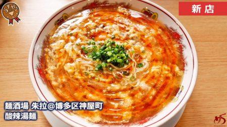 【麺酒場 朱拉@博多区神屋町】 名物の酸辣湯麵&中華そばどちらもウマし。