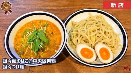 【担々麺のはこ@中央区舞鶴】 黒さつま鶏×豚骨のスープで♪ウマさ際立つ担々麺