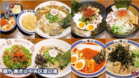 【麺や 兼虎 天神店@中央区渡辺通】 つけ麺の本場、東京の味を福岡で楽しめる