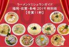 【受賞11軒】 ラーメン×ミシュランガイド福岡・佐賀・長崎 2019 特別版