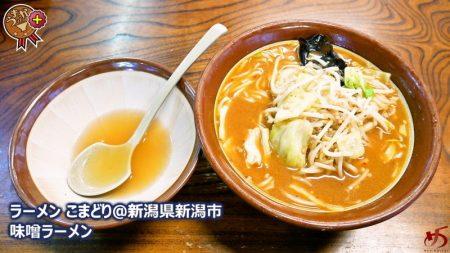【ラーメン こまどり@新潟県新潟市】 割りスープ付き濃厚味噌ラーメンはココで誕生!