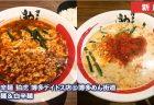 【博多辛麺 狛虎 博多デイトス店@博多めん街道】 存在感マシマシ!辛麺の新星