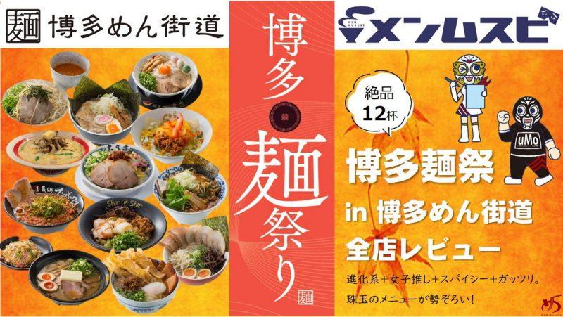 【絶品12杯】博多麺祭 in 博多めん街道 全店レビュー➀<PR>