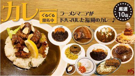 【厳選10店】 カレー、ぐるぐる開拓中。ラーメンマニアがドハマりした福岡のカレー♪