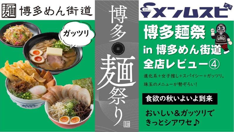 【絶品12杯】博多麺祭 in 博多めん街道 全店レビュー➃<PR>
