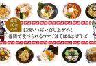【厳選10杯】 お腹いっぱい召し上がれ!福岡で食べられるウマイ油そば&まぜそば