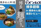 【絶品12杯】博多麺祭 in 博多めん街道 全店レビュー②<PR>