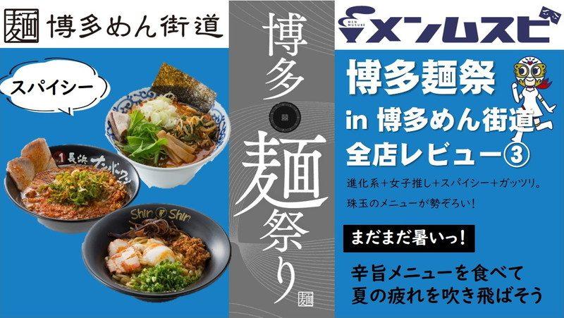 【絶品12杯】博多麺祭 in 博多めん街道 全店レビュー③<PR>