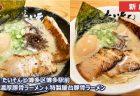 【鳥鶏研究団@博多区博多駅前】 鶏料理専門店の矜持がキラリ! 3種の麺でお出迎え