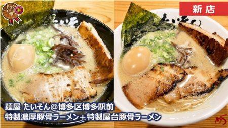 【麺屋 たいそん@博多区博多駅前】 豚トロチャーシューは肉好き垂涎の逸品♪