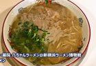 【新福菜館@ラーメンスタジアム】 京都ラーメン界のレジェンド、ラースタに復活中!