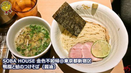 【SOBA HOUSE 金色不如帰@東京都新宿区】 その美味に、思わず鳴かされる♪
