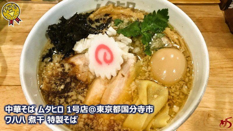 【中華そば ムタヒロ 1号店@東京都国分寺市】 美味い×楽しい♪を体現した人気店