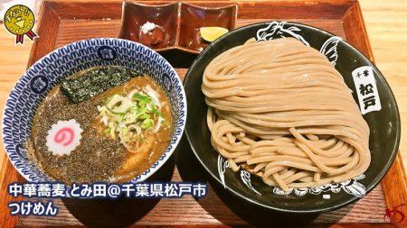 【中華蕎麦 とみ田@千葉県松戸市】 圧倒的風格と説得力!日本一の濃厚つけめんはこれだ