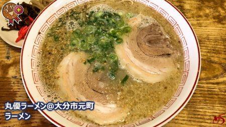 【丸優ラーメン@大分市元町】 パンチの効いたウマウマとんこつ♪チャーシュー麺もお薦め